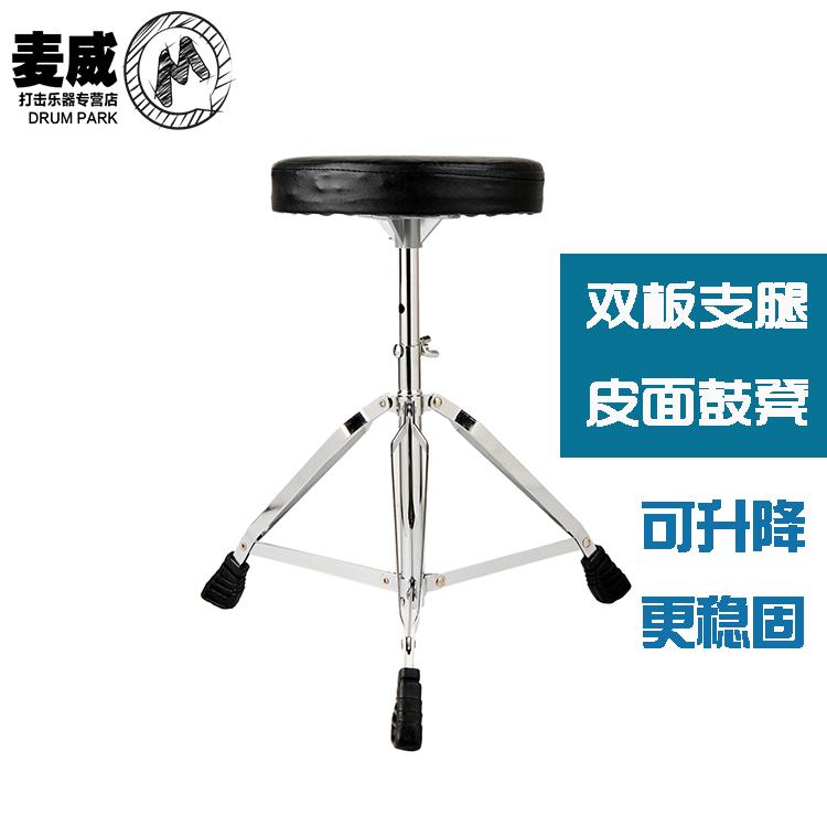 Drum Stool, Drum Stool, Drum Stool, Drum Stool, Drum Chair, Drum