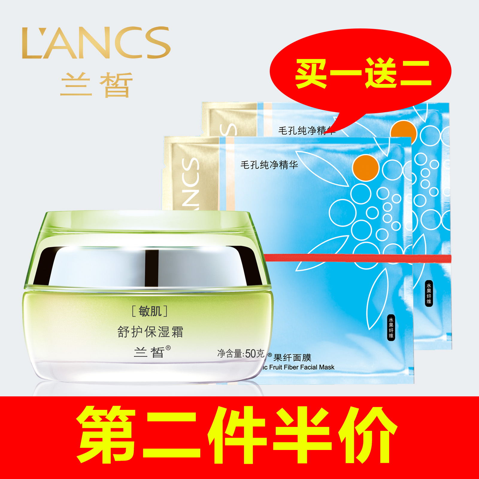 兰皙敏肌舒护保湿霜50g 滋润保湿霜面霜防敏修护补水乳液