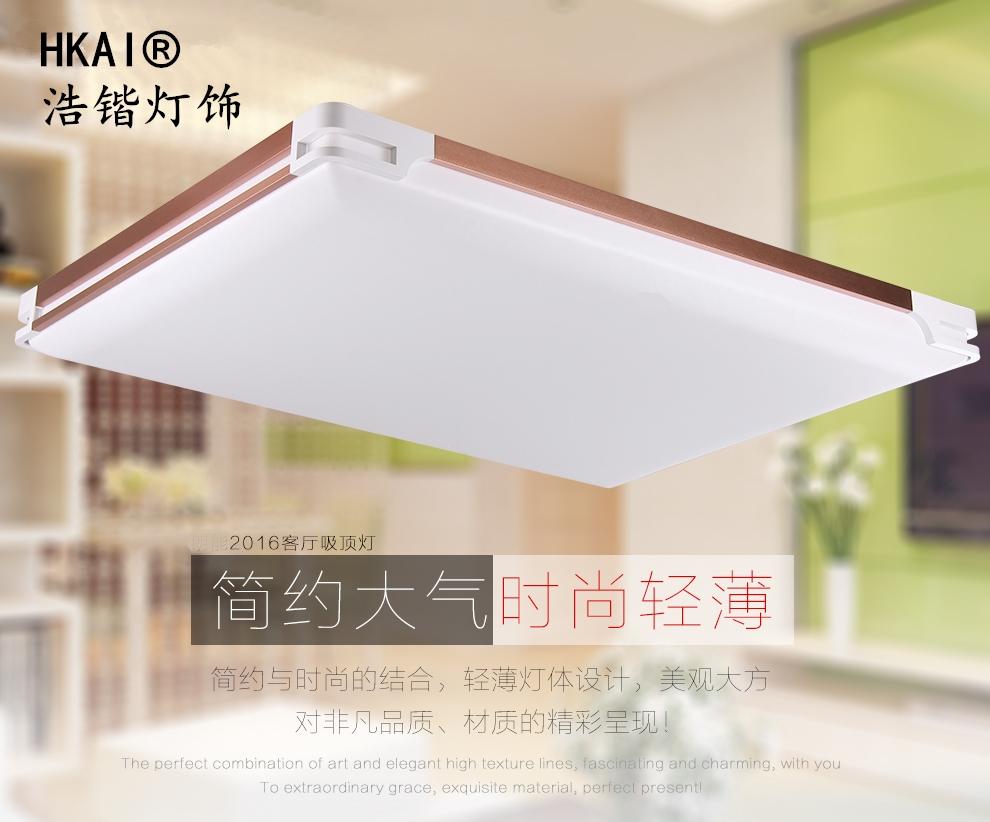 LED吸顶灯罩长方形简约现代灯罩外壳 卧室阳台厨卫套件配件灯具饰
