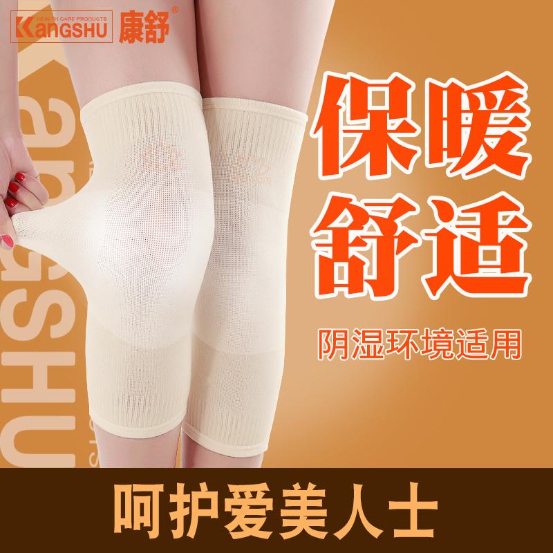 LRCA/亿家夏季超薄护膝 男女士运动护膝户外保暖膝盖空调房老寒腿