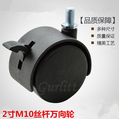 10mm screw 2 inch with brake caster sofa swivel chair wheel computer table foot wheel furniture fittings hardware