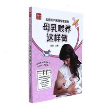 Experts from Beijing maternity hospital teach you how to breastfeed