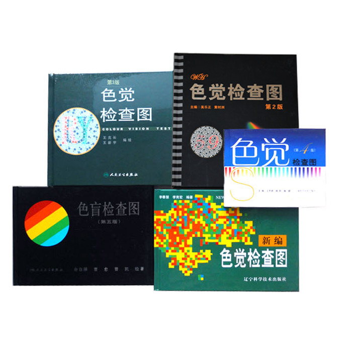 色盲 色觉检查图 色盲测试图 色盲图 全五本 色弱检测图谱