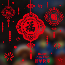 2019 shop window stickers New Year's glass stickers New Year's paintings wall stickers spring festival decorations Fuzi window decoration door stickers