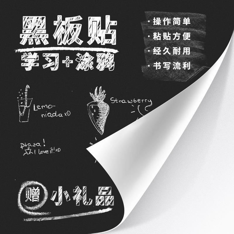 Домой классная доска паста белая доска паста тапки для натирания пола запись ребенок обучение граффити зеленая доска паста самоклеящийся съемный кроме наклейки для стен бумага стена мембрана