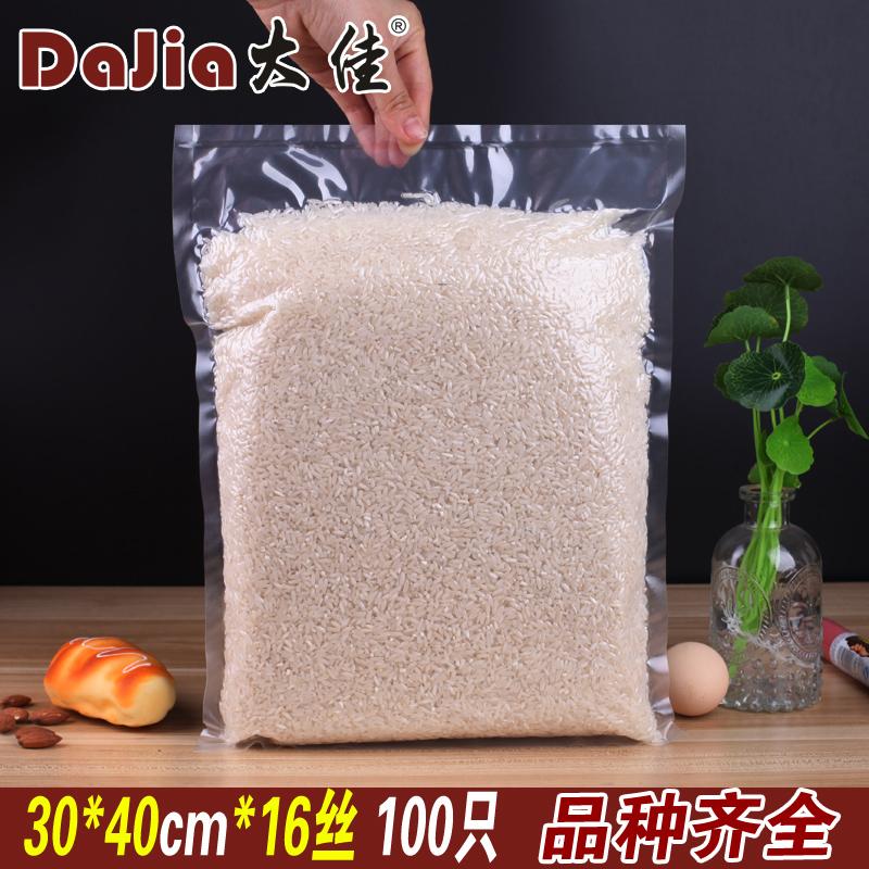 食品真空袋18*25抽气真空袋包装袋子熟食塑封透明塑料袋16丝100个