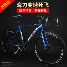 Variable speed dead fly bicycle men's road race bicycle live fly bend muscle double disc brake solid tire student female adult