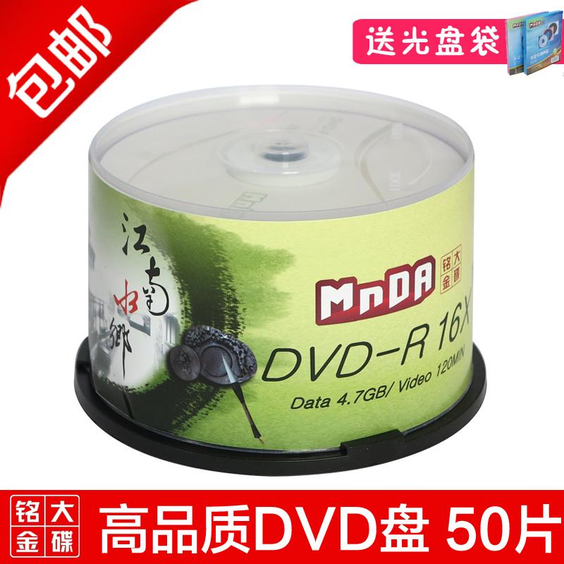 Mingda Gold Disc MnDA Disc DVD-R 16X Burn Disc Empty белый Диск DVD диск 50 штук