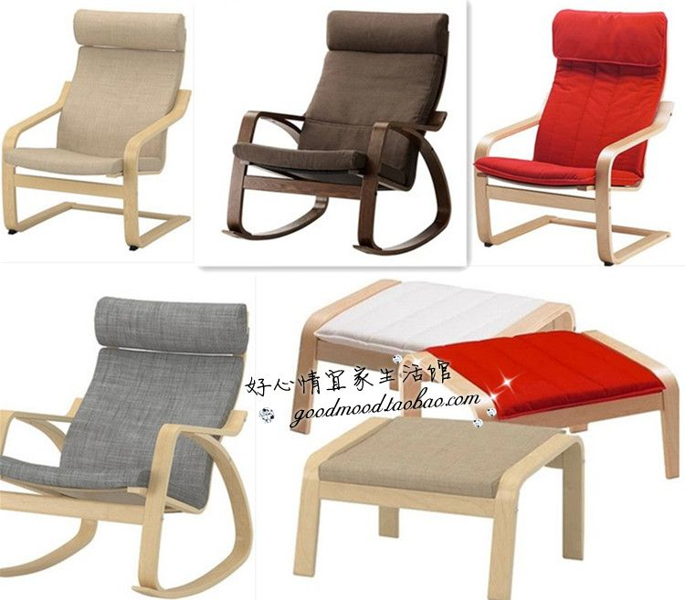 Custom IKEA Style Perot Poon Rocking Cushion Armchair Cushion Footrest  Cushion 108 Color Into