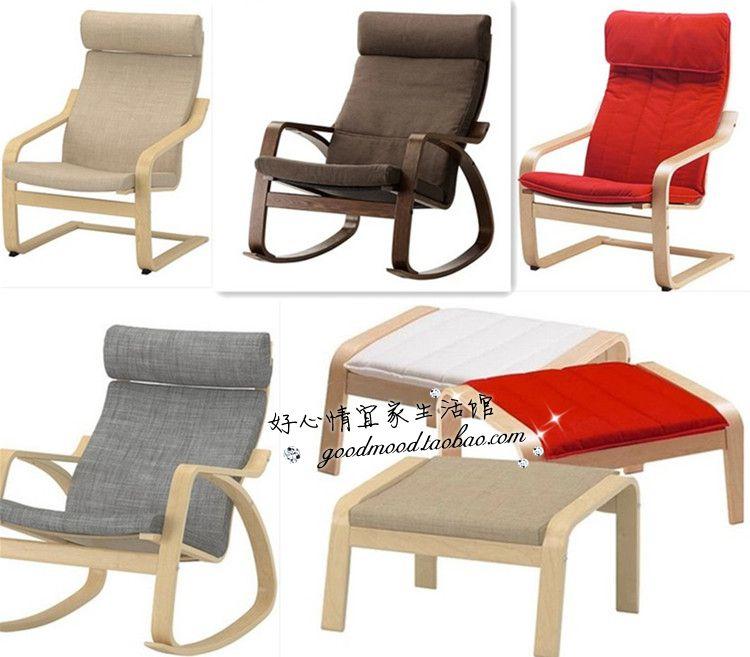 Custom IKEA Style Perot Poon Rocking Cushion Armchair Cushion Footrest  Cushion 108 Color Into