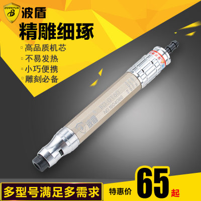 Bodun Wind Grinding Pen Pneumatic Grinding Machine Grinding Machine Pneumatic Engraving Pen Polishing Machine Grinding Machine Mini