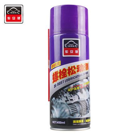 汽车螺丝松动剂去锈除锈剂灵螺栓钢铁窗门锁自行车链条防锈润滑剂 第137张