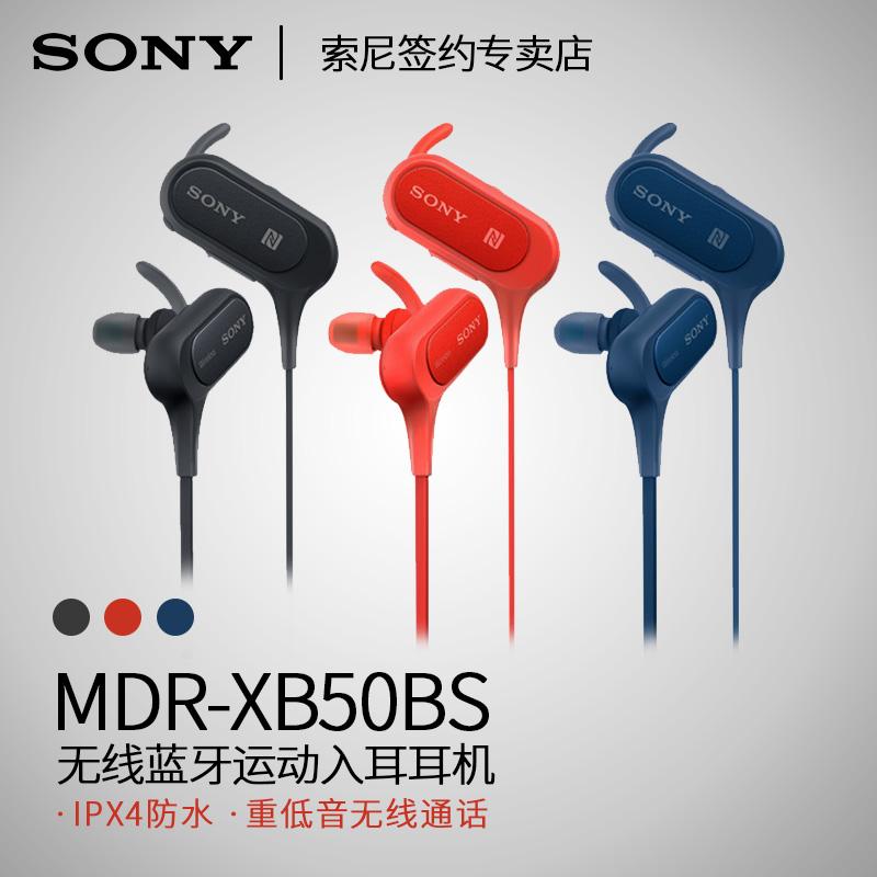 b1a6cbe21dd Sony Sony MDR-XB50BS Sports Bluetooth subwoofer in-ear universal waterproof  earphones