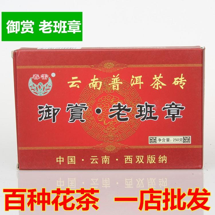 云南勐海老班章 砖茶 熟茶 珍品普洱熟茶 250克砖茶特价