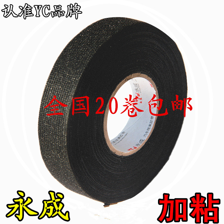 TB1u0WUHXXXXXceXpXXXXXXXXXX_!!0 item_pic usd 2 56] yc 51618 black flannel harness tape car harness tape 3m harness tape at eliteediting.co