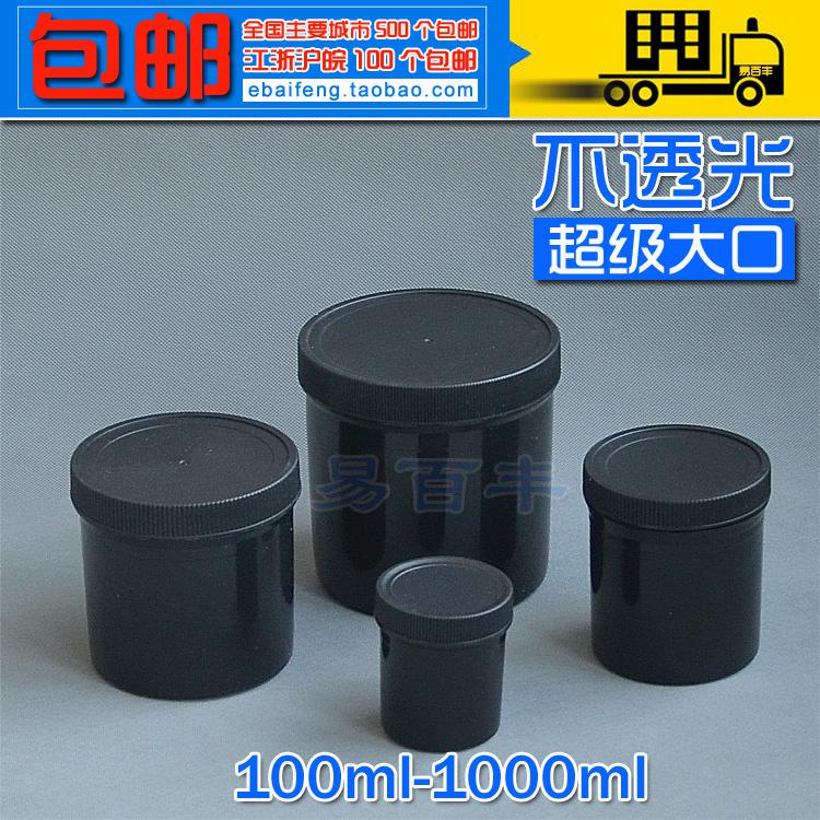 100/300/500/1000ml广口瓶子塑料宠物圆瓶黑色食品包装大口避光瓶