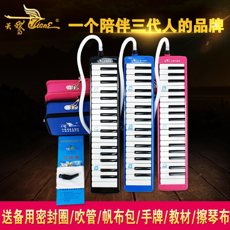 黑色SW-37K天鹅全乐理型37键学生教学比赛儿童成人专业晋级口风琴