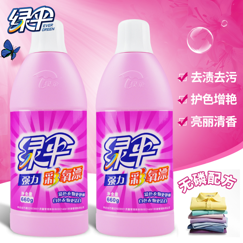 Green umbrella color bleaching solution 2 bottles of stain protection color  whitening bright clothing to macular ...