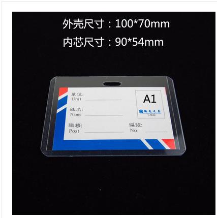 硬胶外壳证件胸牌展会胸卡证卡套A7A1B7(100个装)