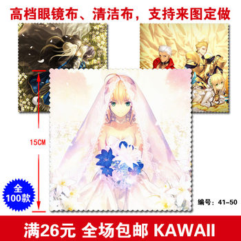 Full 26 free shipping anime games around fate zero my king saber gold glitter sparkling glasses cloth E