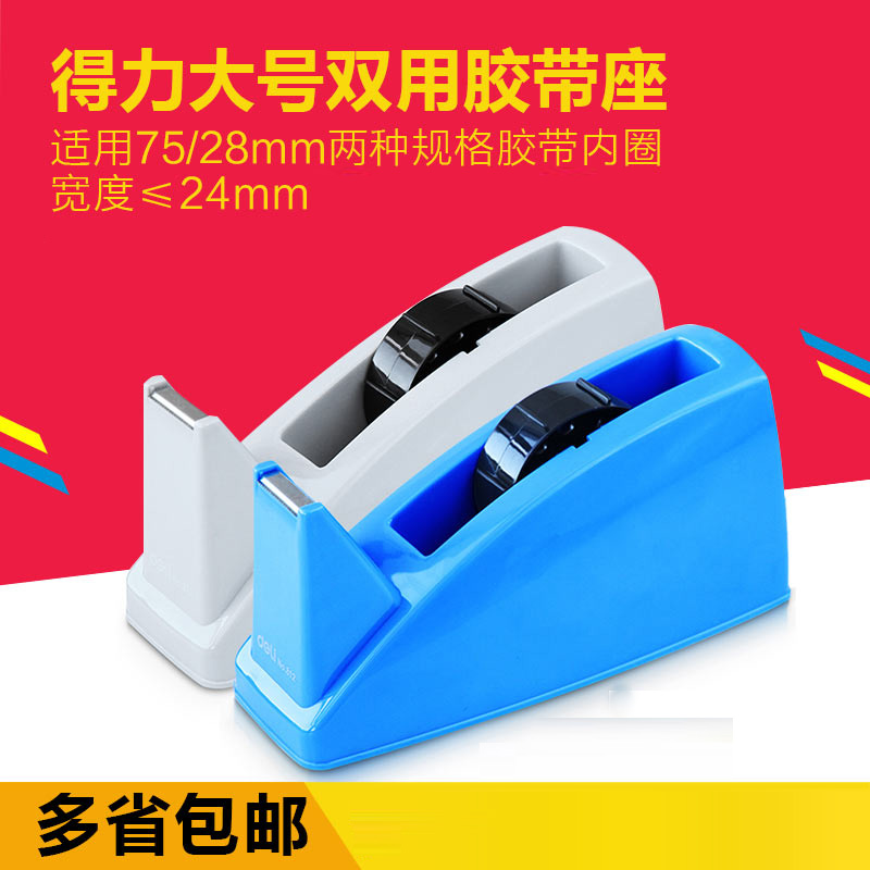 deli 812 tape dispenser tape dispenser for scotch tape cutting 24cm fabric large adhesive tape cutting machine