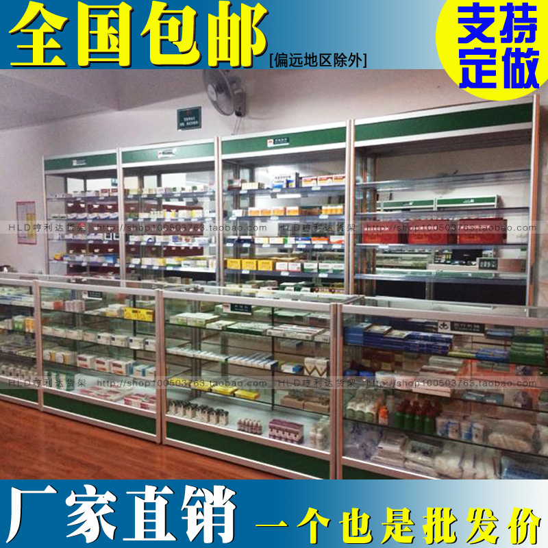 Medicines Medicine Cabinets Glass Display Cabinets Pharmacy Pharmacies  Western Medicine Counters Showcases Medical Containers Pharmacies Shelves  Shelves