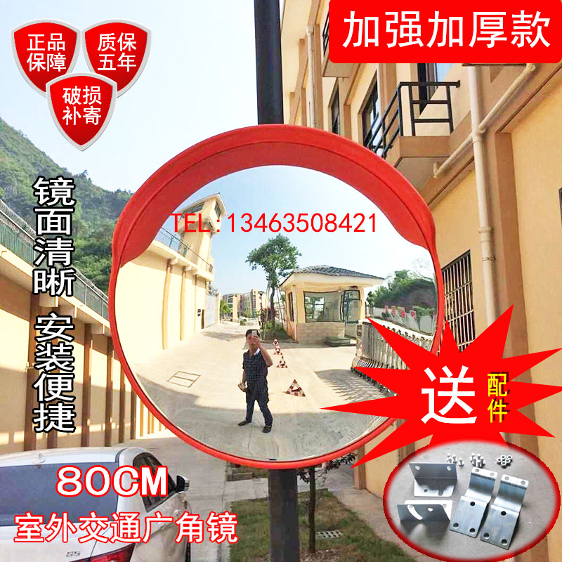 Usd the field angle mirror outdoor wide angle lens for Mirror 80cm wide
