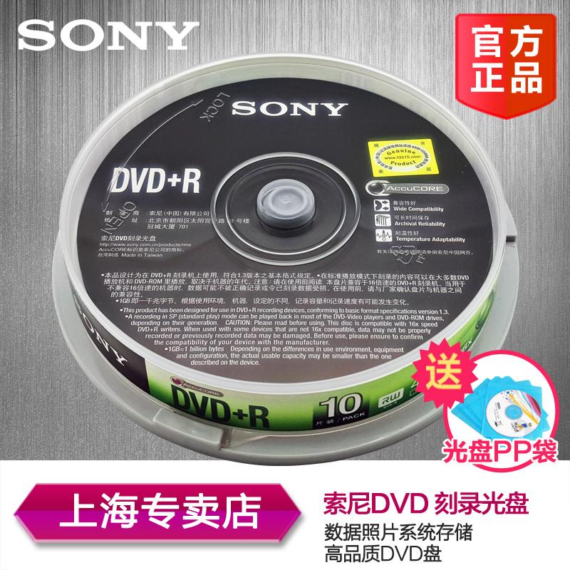 Sony Sony в оригинальной упаковке Лицензионный 4.7G DVD R 16X DVD Burner Empty белый CD-диск для записи дисков