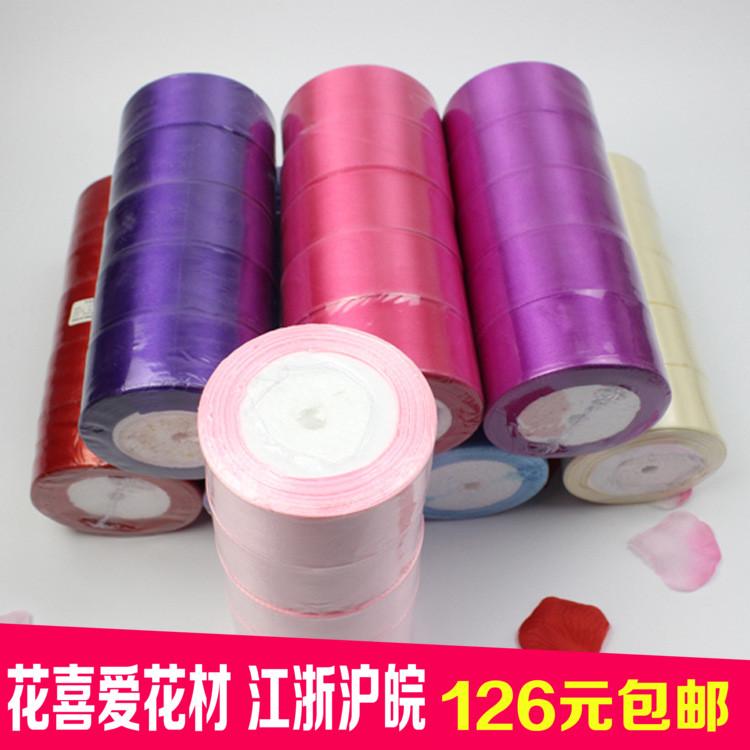 鲜花包装花束包装绸带批发扎花束丝带彩带缎带婚庆礼品绸带2.4cm