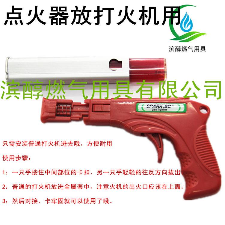 Зажигалка для газовых плит Marina alcohol