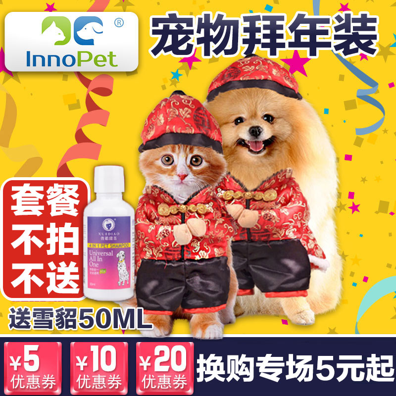 宠物新年装KOJIMO唐装狗狗猫咪拜年装宠物衣服可爱冬装泰迪犬服装