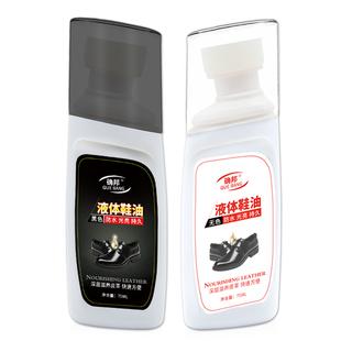 【2瓶装】便携式液体鞋油 自带海绵头
