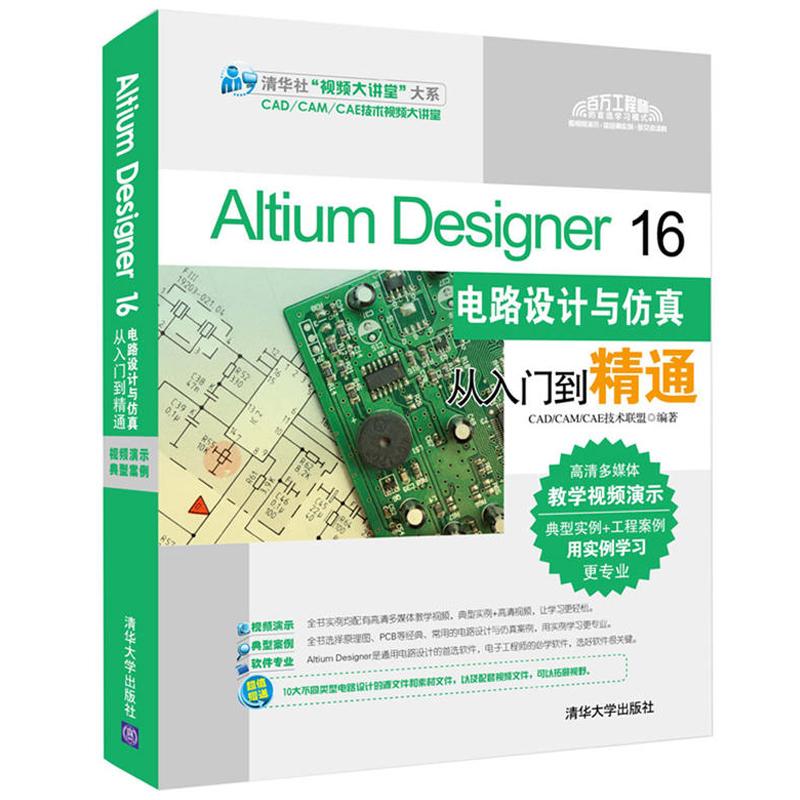 Altium designer practical guidebook and high-speed pcb design.