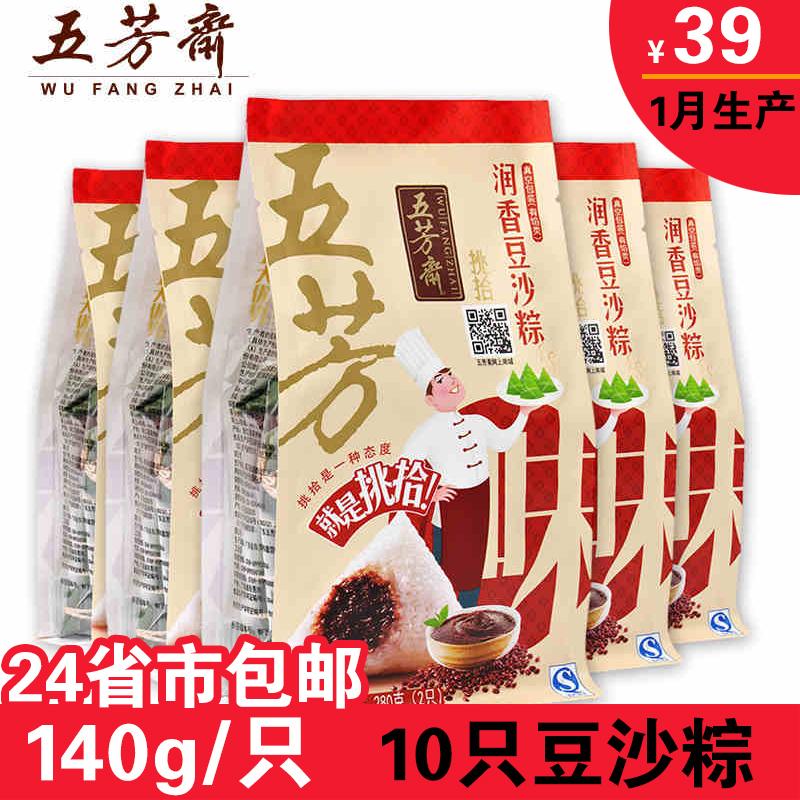 29.9嘉兴五芳斋粽子 鲜肉粽4只/豆沙粽4只 特产早餐 960g多省包邮