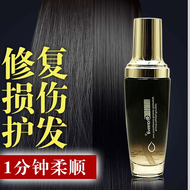 摩洛哥护发精油卷发修复头发干枯毛躁精华液直发保湿免洗护发素
