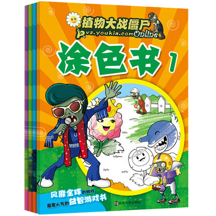 USD 17.19] Genuine Plants vs Zombies 2 game book coloring 1234 a ...