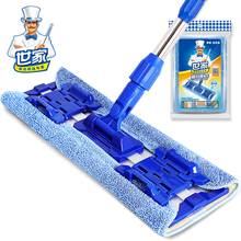 The aristocratic family delivers mop with flat mop, flat mop, towel, wooden floor mop, mop, dust, push, pack and mail