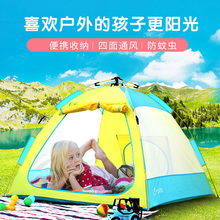 Yudu outdoor children's automatic small tent toy house outdoor indoor home game house children's house