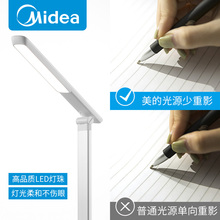 Midea recharged LED desk lamp eye protection desk students have no stroboscopic and blue light vision good children's genuine eye protection