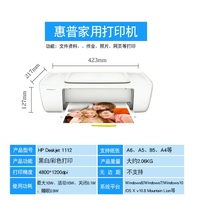 HP 1112 color ink jet printer home student photo small A4 paper black and white office supply