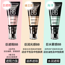 Maybelline giant Concealer BB cream BB foundation liquid moisturizing and moisturizing naked makeup non air cushion student than the official flagship store