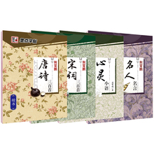 Ink point calligraphy, adult Xingkai, regular script, quick success, girl, boy, practice calligraphy, jingxiaopeng, regular script, pen, calligraphy, paste, college students, beginners, hard pen calligraphy, video course, copying practice calligraphy, regular script, calligraphy