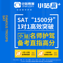 Xiaozhan education win + famous sat teachers one-on-one sprint 1500 points online course