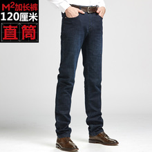 M2 long straight stretch business jeans