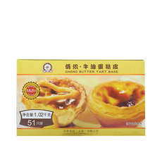 Qiaochu roasted Shannon egg tarts 30 / 51 Portuguese egg tarts crisp semi-finished raw materials set with tin paper bottom