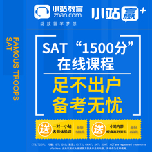 Xiaozhan education win + course sat1500 points one-to-one online course