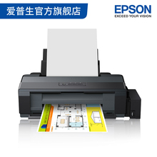 Epson Epson l1300 special printer for High Speed Graphic Design