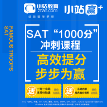 Xiaozhan education win + one-on-one sprint 1000 online course