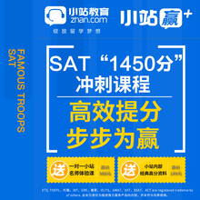Xiaozhan education win + one-on-one sprint 1450 online course