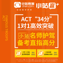 Xiaozhan education win + act one on one teacher sprint 34 points online course online course